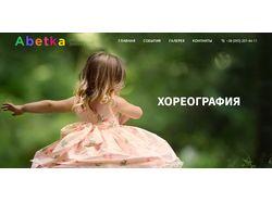 Сайт для детского сада под ключ