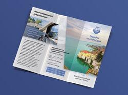 Буклет для туристического агенства