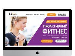Дизайн сайта. Проактивный фитнес