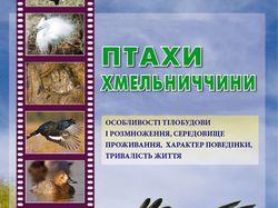 Обложка книги о птицах