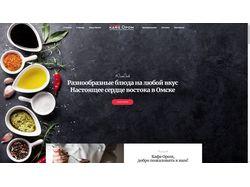 Разработка интернет-магазина по продаже суши