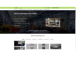 Разработка сайта по продаже изделий из металла