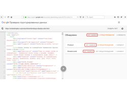 Микроразметка schema.org для Google