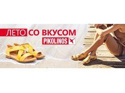 Pikolinos рекламные слайды для сайта