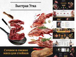 Landind-page для магазина мясных стэйков