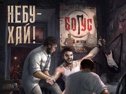 Богус (обложка)