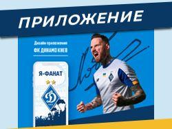 Дизайн приложения для Динамо Киев
