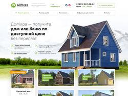 Домира — онлайн-каталог
