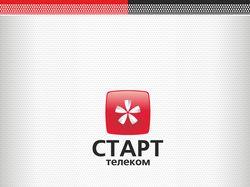 Дизайн брендбука для компании Старт Телеком