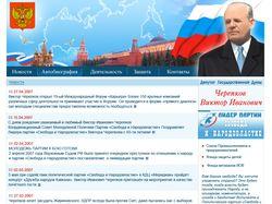 Сайт депутата государственной
