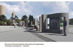 Концепция благоустройства площади Металлургов