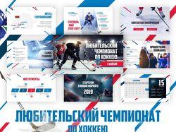 Презентация любительского чемпионата по хоккею