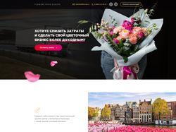 Оптовая продажа цветов из Европы