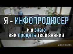 Продающее видео