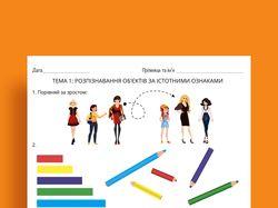 Тетрадь для начальных классов