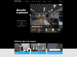 Дизайн и ремонт в Москве и МО