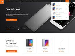 Сайт продажи техники Xiomi