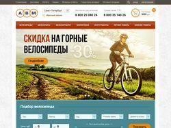 """Дизайн интернет магазина продажи велосипедов """"ABM"""""""