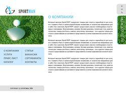Фирма SportMan