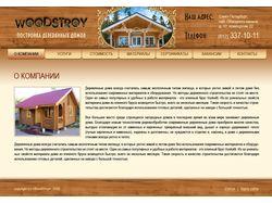 Фирма WoodStroy