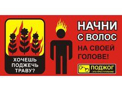 Бигборд против поджога травы