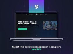 Разработка дизайна приложения и лендинга для DAV