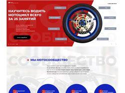 """Корпоративный сайт для """"Мотосообщество l73"""""""