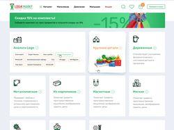 Разработка интернет-магазина детских игрушек