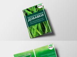 Брошюра-каталог