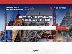 Туристический сайт.
