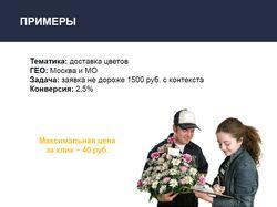 Создание рекламной кампании на поиске в Яндекс