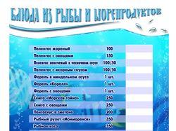 Страница меню