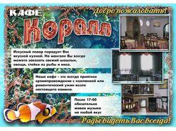 Рекламная листовки