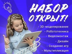 Баннер для IT-курсов для детей.