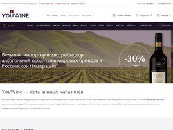 Интернет магазин - сеть винных магазинов