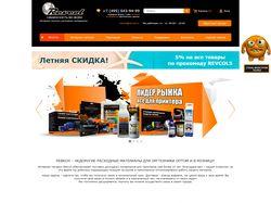 Интернет-магазин расходных материалов