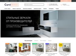 Разработка интернет-магазина зеркал