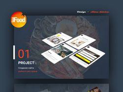 Дизайн сайта для ресторана GoodFood