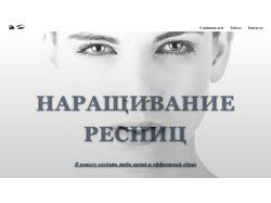 Сайт по наращиванию ресниц