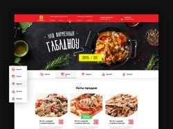 ГоБаоЖоу — доставка китайской еды
