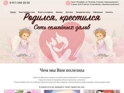 Сайт-визитка для сети семейных залов