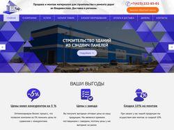 "Интернет-магазин компании ""ТиМакс"""