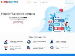 Сайт покупки отзывов Otzyv Market
