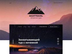 Landing Travel Mountains