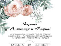 Дизайн свадебного приглашения