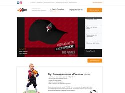 """баннеры для спортивной школы """"Ракета"""""""