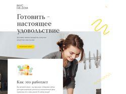 Промо - сайт для сервиса по доставке еды
