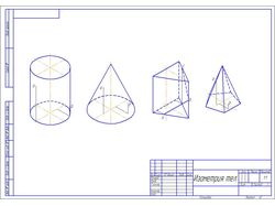 Цилиндр, призма, конус, пирамида