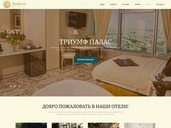 Дизайн и верстка для отельного сайта