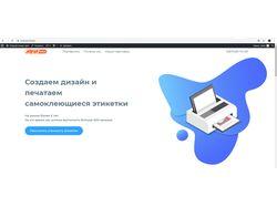 Сайт для завода полиграфии